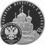 3 рубля 2016, Новодевичий монастырь