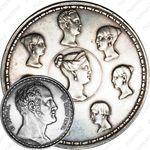 1 1/2 рубля - 10 злотых 1836, семейный (Р. П. УТКИНЪ)
