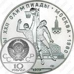 10 рублей 1979, баскетбол (ЛМД)