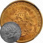 20 долларов 1895, голова Свободы