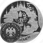 200 рублей 2010, Ярославль