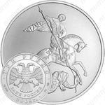 3 рубля 2009, Победоносец (ММД)