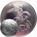 3 рубля 2010, Победоносец