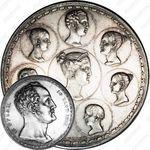 1 1/2 рубля - 10 злотых 1835, семейный