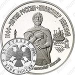 25 рублей 1995, Невский