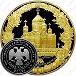 25000 рублей 2012, победа 1812