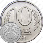 10 рублей 1993, ММД, немагнитные