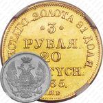3 рубля - 20 злотых 1835, СПБ-ПД