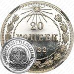 20 копеек 1922