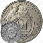 20 копеек 1932