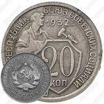 """20 копеек 1932, перепутка (аверс буквы """"СССР"""", штемпель 1.2 от трёх копеек 1926 года)"""