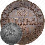 1 копейка 1710, БК, Новодел