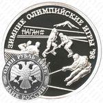 1 рубль 1997, хоккей (ММД)