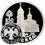 1 рубль 1997, собор