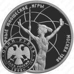 1 рубль 1998, гимнастика