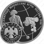 1 рубль 1998, молот
