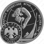 1 рубль 1998, на бревне