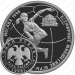 1 рубль 1998, теннис