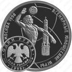 1 рубль 1998, волейбол