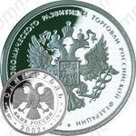 1 рубль 2002, министерство эконом. развития