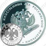1 рубль 2002, министерство иностранных дел