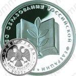 1 рубль 2002, министерство образования
