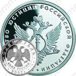 1 рубль 2002, министерство юстиции