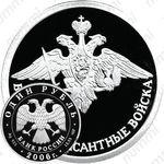 1 рубль 2006, эмблема, эмблема Воздушно-десантных войск