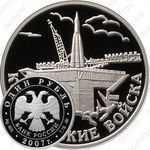 1 рубль 2007, Байконур