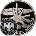 1 рубль 2007, ракета-носитель