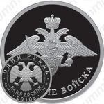 1 рубль 2010, эмблема