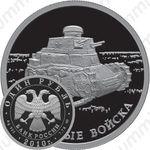 1 рубль 2010, танк КС
