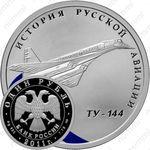 1 рубль 2011, Ту-144