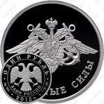 1 рубль 2015, эмблема