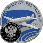 1 рубль 2016, ЛА-5