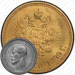 10 рублей 1899, АГ