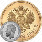 10 рублей 1901, ФЗ