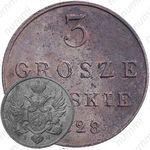 3 гроша 1828, FH, Новодел