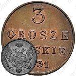 3 гроша 1831, KG, Новодел