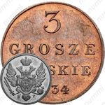 3 гроша 1834, IP, Новодел