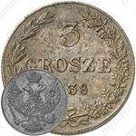 3 гроша 1838, MW, Новодел