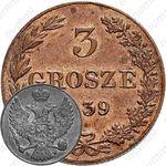 3 гроша 1839, MW, Новодел