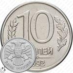 10 рублей 1992, ММД, магнитные