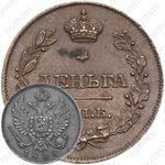 деньга 1828, СПБ