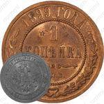1 копейка 1899, СПБ