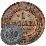 1 копейка 1903, СПБ