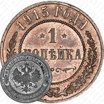 1 копейка 1915