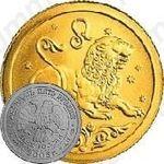 25 рублей 2005, Лев