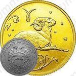 25 рублей 2005, Овен