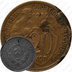 20 копеек 1932, перепутка (на кружке 3 копеек)